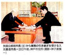 写真:神戸新聞より