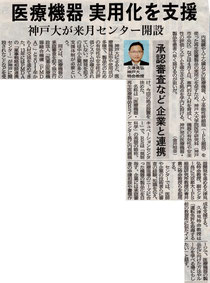 H26.3.28 神戸新聞より