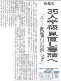 神戸新聞(10月23日)より