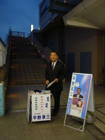 平野章三、舞子駅にて
