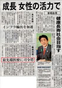 H25.4.20 神戸新聞より