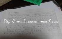 ブログ「ピアノ発表会舞台裏」