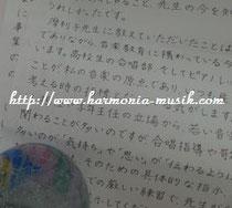 ブログ「伝えるピアノ」