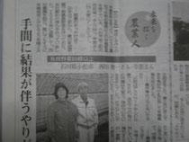 記載された農業共済新聞内容