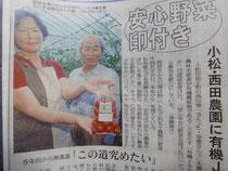北陸中日新聞に掲載された記事