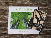 細田さんの本*優しい語りと素敵な写真*