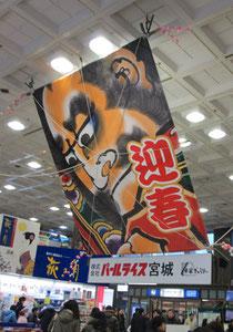*仙台駅コンコース2014お正月飾り凧