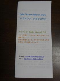 ベラドンナ・バランスケアのパンフレット