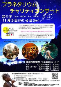 プラネタリウムチャリティコンサート2011
