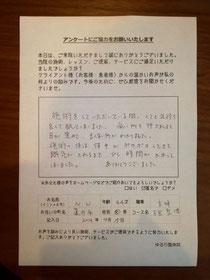 妊活整体・子宝整体の体験談・レビュー・クチコミ