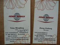 Visitenkarten der Scheinfirma Henan Wanhua Investiment  Co. Ltd.