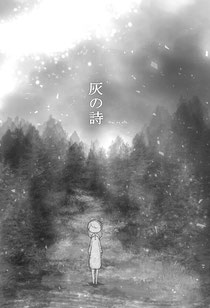 『灰の詩』