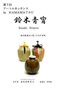 10月31日(土)~11月8日(日)  鈴木青宵 会場:瀧口漆器店