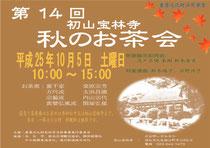 第14回初山宝林寺 秋のお茶会