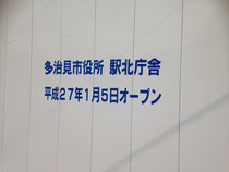 多治見市役所駅北庁舎 平成27年1月5日オープン!!