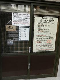 東急大井町線荏原町駅 さいとう整体 03-3783-8120