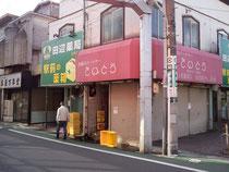 東急大井町線荏原町駅前 さいとう整体