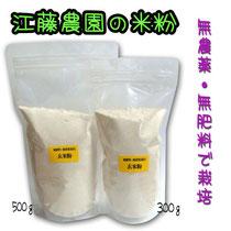 江藤農園の米粉
