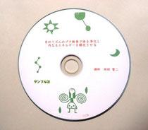 プチ断食特典CD