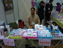ムスビの会九州食EXPOに出展