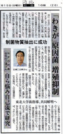 2012年7月15日河北新報