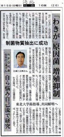 2012年7月15日(日)河北新報