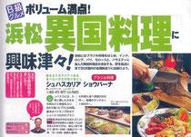 旅行雑誌「るるぶ」のChoupana紹介記事