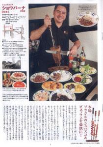 浜松グルメ探偵団 VOL.96『バイキング特集』のChoupana(ショウパーナ)の紹介記事