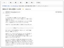 Skypeセッションのご感想✉をいただきました(2013-10-10)