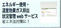 エネルギー使用・温室効果ガス排出状況管理Webサービス