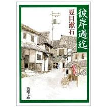 「彼岸過迄」夏目漱石(新潮文庫刊)