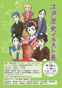 江戸歴史イラスト展