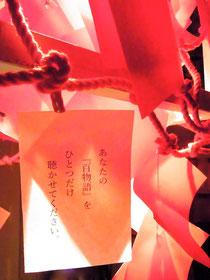 練馬区文化センター企画イベント      「私たちの百物語」