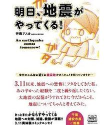 明日、地震がやってくるの本の画像
