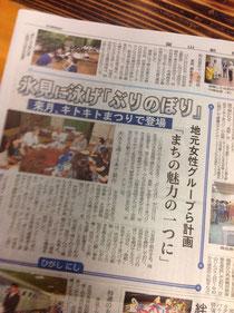これは富山新聞…かな?
