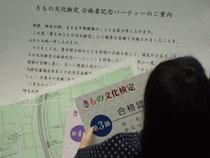 合格証。会場はハイアットリージェンシー京都(*^_^*)
