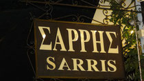 Sarris Taverna