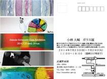 武蔵野画廊 個展