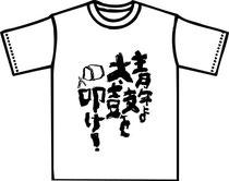 筆文字デザインTシャツ画像