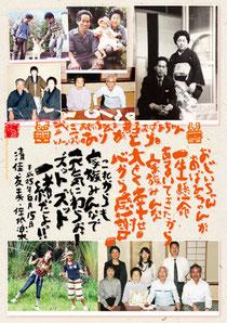 生年祝い 米寿サンプル画像