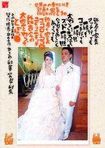 結婚式の贈り物画像