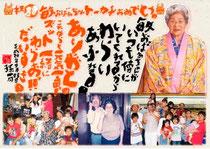 米寿 生年祝いサンプル画像