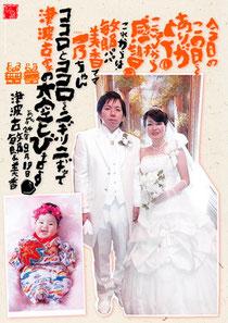 結婚式ウェルカムボード
