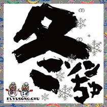 冬ソンちゅジャケット画像