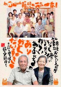 85歳祝い 生年祝いサンプル画像