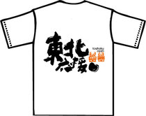 東北応援Tシャツ画像
