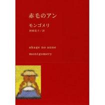 赤毛のアン・シリーズ ルーシー・モード・モンゴメリ (著),  村岡 花子 (翻訳)