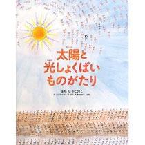 太陽と光しょくばいものがたり          藤嶋 昭(著), かこ さとし (著, イラスト)他