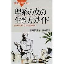 「理系の女の生き方ガイド」宇野 賀津子(著) 坂東 昌子 (著) (ブルーバックス:講談社)