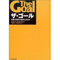 「ザ・ゴール ― 企業の究極の目的とは何か」  エリヤフ・ゴールドラット(著), 三本木 亮 (翻訳)